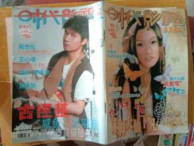 时代影视2005年10月总第164期,封面人物范玮琪G