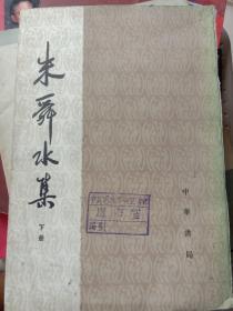 朱舜水集(下册)竖排版G