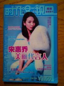 时代影视2004年/12/1期,总第143期,封面人物宋惠乔G