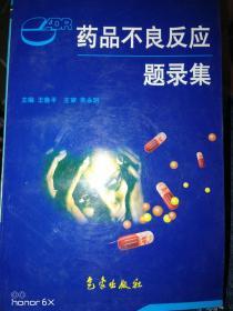 药品不良反应题录集G