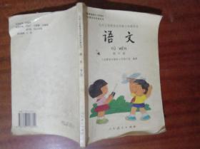 九年义务教育五年制小学教科书语文 第六册G