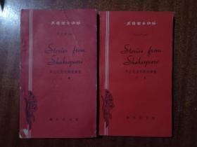 英语简易读物:莎士比亚戏剧故事集(上下) G