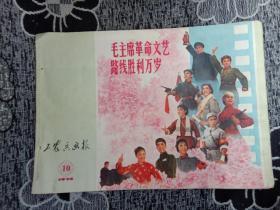 工农兵画报 1974年第10期G