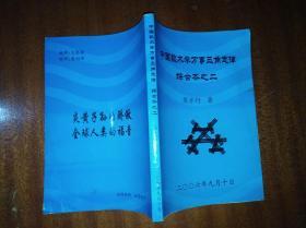 中国数术学万事三角定律综合本之二