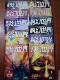 科幻世界2008年第1-12期(缺第7期),11本合售G