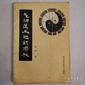 气功医术知识揭秘 :1991年1版1印G