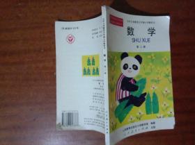 九年义务教育五年制小学教科书数学 第二册:熊猫版,未使用,无笔迹G