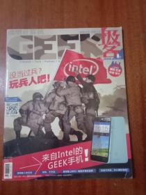GEEK极客:微型计算机 2013年8月,没当过兵?玩兵人吧!智能手表的逆袭G