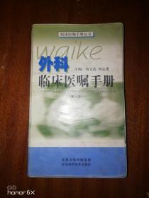 外科临床医嘱手册(第3版)G