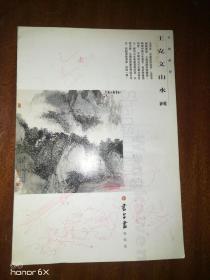 王克文山水画G