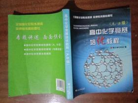 高中化学竞赛培优教程(A、B级 )G