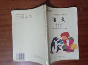 九年义务教育五年制小学教科书语文 第五册G