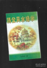 数术丛书 杨公风水绝学 G
