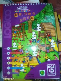 逻辑狗儿童思维升级游戏系统6岁以上:观察注意与空间方位G