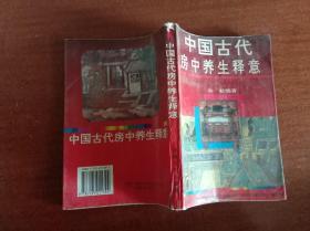 中国古代房中养生释意G