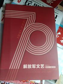 解放军文艺2021年第6期:创刊七十周年专号 G