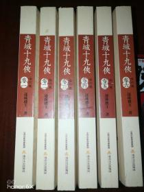 青城十九侠全六卷G