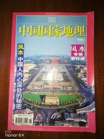 中国国家地理2006年第1期(风水专辑)G