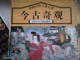 彩图中国古典名著:今古奇观(24开精装) G