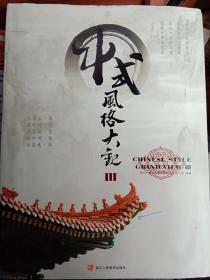中式风格大观:Ⅲ,精装版,品好