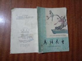 《鸟语花香》上海市园林工作组编 林禽绘图,1962年1版1印G