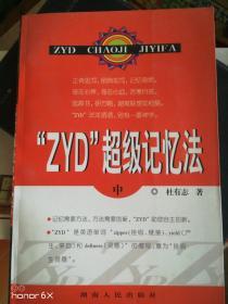 """""""ZYD""""超级记忆法G"""