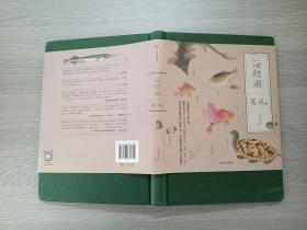 中国国家地理 海错图笔记·2G