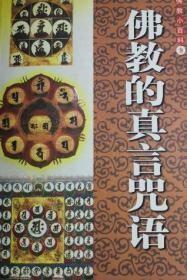 佛教的真言咒语 G