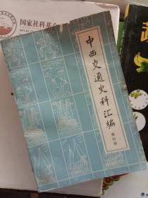 中西交通史料汇编第四册 G