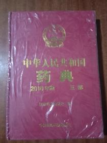 中华人民共和国药典2010年版 第三部,全新,未开封G