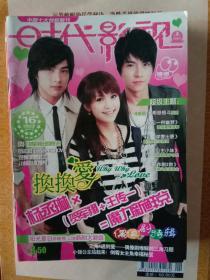 时代影视2007年8月总第208期,封面人物杨丞琳G