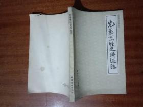 中国烹饪古籍丛刊:先秦烹饪史料选注(自然旧)  G