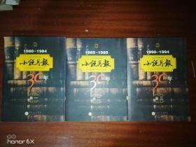 小说月报30年(第1-3卷)G