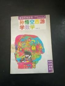 数学天地丛书 孙悟空西游学数学