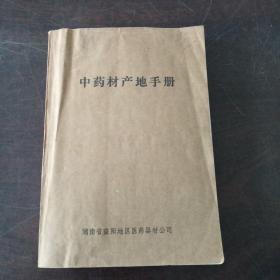 中药材产地手册 G