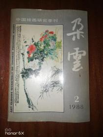 朵云1988年第2期(总十七期)中国绘画研究季刊 G