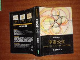宇宙公式:东方宇宙三部曲之一G