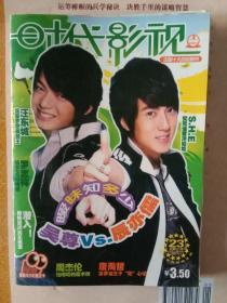 时代影视2007年12月总第215期,封面人物吴尊G