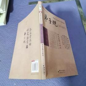 中华经典研习中华文化的三个根本弟子规研习报告G