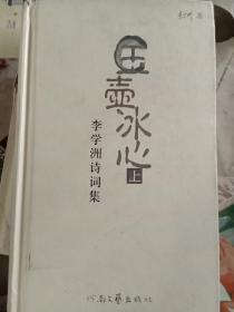 李学洲诗词集 上册H