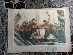 工农兵画报 1974年第2期G