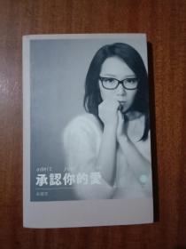 承认你的爱:繁体中文版G