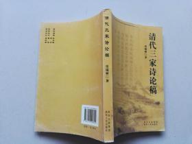 清代三家诗论稿 仅印500册G