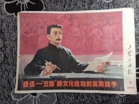工农兵画报 1974年第9期G