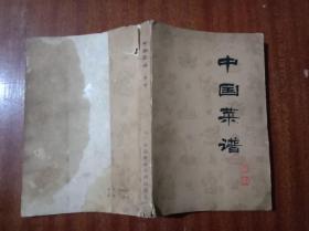 中国菜谱 湖南 G