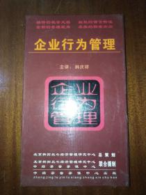 企业行为管理(VCD20张) G