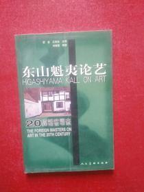 东山魁夷论艺:20世纪外国大师论艺术书系G