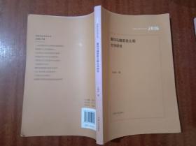 谶纬与魏晋南北朝文学研究G