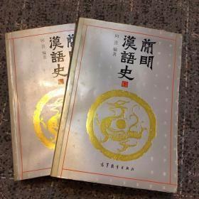 简明汉语史 上下册 G