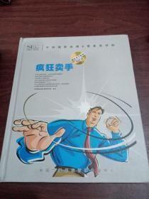 疯狂卖手(3碟DVD) 中研国际品牌零售商学院G